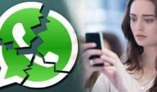 توقف خدمة واتسآب عن بعض الهواتف في بداية العام
