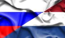 خارجية روسيا: طرد 2 من دبلوماسيي السفارة الهولندية بناء على مبدأ الرد بالمثل