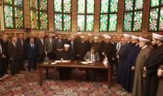 دريان رعى حفل توقيع اتفاقية تعاون لمؤسستين تابعتين لدار الفتوى