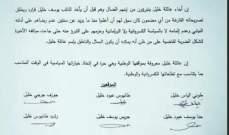 """عائلة خليل تصدر بيانا تتبرأ فيه من """"ابنها الضال"""" النائب يوسف خليل"""