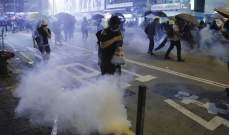 شرطة هونغ كونغ استخدمت الرصاص المطاطي والغاز المسيل للدموع لتفريق المحتجين