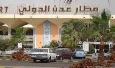 إغلاق مطار عدن الدولي جراء الاشتباكات التي اندلعت في عدن