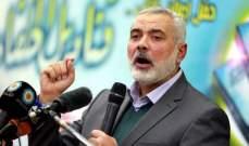 هنية يهاتف ظريف: المقاومة الفلسطينية استجابت لنداءات شعبنا في الأقصى