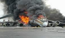 تحطم طائرة ركاب في ولاية غزني وسط أفغانستان على متنها 83 شخصا