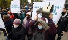 """تظاهرة ضد القيود الجديدة المحتملة لاحتواء تفشي """"كورونا"""" في أوكرانيا"""