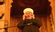 المفتي سوسان دعا الى تحقيق العدالة في المجتمع والالتزام بالدستور