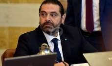 مكتب الحريري: موقف الحكومة من التطورات على الحدود التركية - السورية يعبر عنه بيان الخارجية