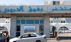 العاملون بمستشفى بيروت: نعطي مهلة إلى مساء الثلثاء لإعطائنا حقوقنا وإلا سنتوقف عن العمل وصولا إلى أقسام كورونا