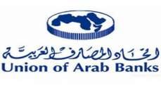 المؤتمر الافتراضي لاتحاد المصارف العربية ناقش إنضاج الأجندة الرقمية