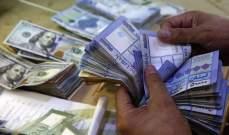 مصدر للشرق الأوسط: الكلام عن تخفيض الرواتب مجرد كلام غير مقترن بشيء عملي