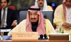 الملك سلمان:نطالب بوقف تدخلات إيران بشؤوننا والالتزام بقواعد حسن الجوار