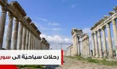 تحذيرات ترافق رحلات سياحيّة من فرنسا الى سوريا!!