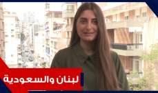 تفاصيل: هل علاقة لبنان والسعودية بخير؟