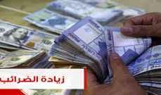 هل تتجه الحكومة اللبنانيّة لزيادة الضرائب وإلغاء السلسلة؟