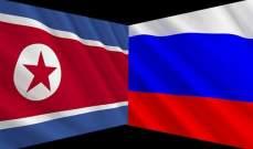 إجتماع لجنة عسكرية مشتركة روسية وكورية شمالية للحد من نشاط بيونغ يانغ الخطير