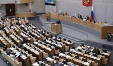 """""""الدوما"""" الروسي يعتمد إجراءات جوابية ضد العقوبات الأميركية"""