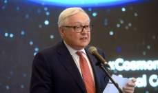 ريابكوف: نسعى للمحافظة على معاهدة الحد من الصواريخ المبرمة مع الولايات المتحدة