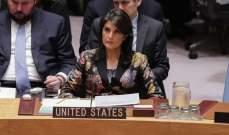 هايلي: واشنطن لا تستبعد استخدام القوة ضد القوات الحكومية في سوريا