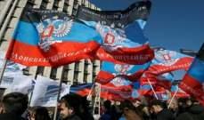 مسيرات في دونيتسك لإحياء الذكرى الخامسة للانفصال عن أوكرانيا