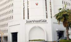 الخارجية البحرينية: استدعاء السفير اللبناني وتسليمه مذكرة احتجاج وكلام وهبة يتنافى مع أبسط الأعراف الدبلوماسية