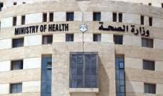 """وزارة الصحة الأردنية: تسجيل 62 وفاة و3145 إصابة جديدة بفيروس """"كورونا"""""""