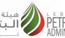 هيئة إدارة قطاع البترول: المراسيم التطبيقية لقانون الموارد البترولية صدرت وفقا للأصول الدستورية