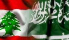 كيف ستنتهي أول مواجهة لبنانيّة مع السعوديّة؟