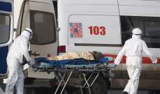 """329 وفاة و8115 إصابة جديدة بـ""""كورونا"""" في روسيا خلال الـ24 ساعة الماضية"""