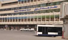 الإعلام الأمني بالعراق: 3 صواريخ أطلقت باتجاه مطار بغداد ليلة أمس الجمعة