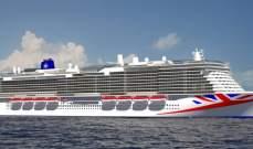 شركة سياحية بريطانية ألغت رحلاتها البحرية بالخليج بسبب التوترات الإقليمية