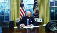 بايدن وقع أمرا تنفيذيا لمساعدة ملايين الأميركيين: نواجه أسوأ أزمة اقتصادية