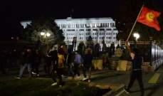 متظاهرون يستولون على مقرّ السلطة في قرغيزستان ويطلقون سراح الرئيس السابق