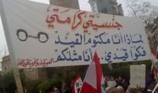 """اعتصام لحملة """"جنسيتي كرامتي"""": الاصلاح والتغيير يبدأ من حقوق الانسان"""