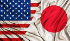 البنتاغون وافق على بيع اليابان صواريخ بقيمة 3,3 مليار دولار