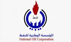مؤسسة النفط الليبية أكدت إجراء مفاوضات دولية لاستئناف إنتاج النفط