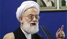 خطيب جمعة طهران حذر من تغلغل الاعداء عبر الاتفاق الايراني النووي