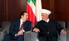 دريان إستقبل الحريري في دار الفتوى بزيارة تهنئة بذكرى المولد النبوي