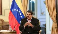 مادورو: نتمنى الشفاء لترامب الذي يعدّ عدوا لفنزويلا