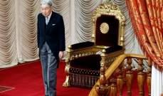 صحيفة يابانية:من المرجح تنازل الإمبراطور أكيهيتو عن العرش بنهاية آذار 2019