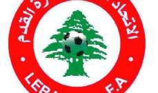 الاتحاد اللبناني لكرة القدم يعلق انشطته نظرا للاوضاع الراهنة