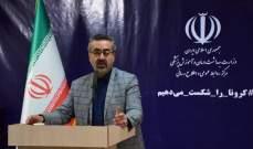 الصحة الإيرانية: تسجيل 3111 إصابة جديدة بكورونا و141 وفاة خلال 24 ساعة