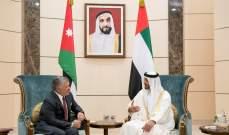 ملك الأردن وولي عهد أبو ظبي بحثا بتعزيز العلاقات الثنائية وبآخر التطورات