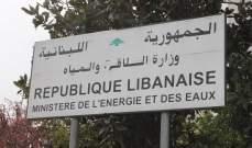 مستشار وزير الطاقة:الاولوية ألا يكون المواطن مظلوم ولن تقطع كهرباء المولدات عن اللبنانيين