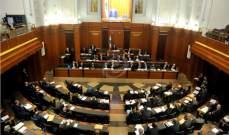 """مجلس النواب أقر إعطاء """"كهرباء لبنان"""" سلفة خزينة طويلة الأجل بقيمة 642 مليار ليرة"""