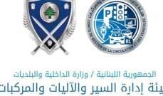 التحكم المروري: اعادة فتح السير على طريق عام ضهر العين في طرابلس