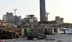 مكتب التحقيقات الفدرالي الأميركي:لم نتوصل لنتيجة بشأن سبب انفجار مرفأ بيروت