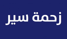 زحمة سير من وسط بيروت والقنطاري وزقاق البلاط باتجاه نفق سليم سلام