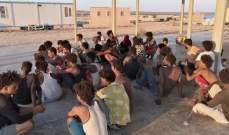 الأمم المتحدة قلقة إزاء ما يعانيه مهاجرون على الحدود التونسية الليبية