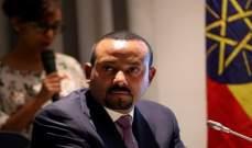الحكومة الاثيوبية منحتقوات جبهة تحرير تجراي يومين للاستسلام إنقاذا لأرواحهم