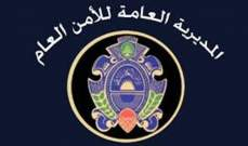 الأمن العام: فتح مركزي المصنع والعبودية يومي 2و4 حزيران أمام اللبنانيين الراغبين بالعودة من سوريا